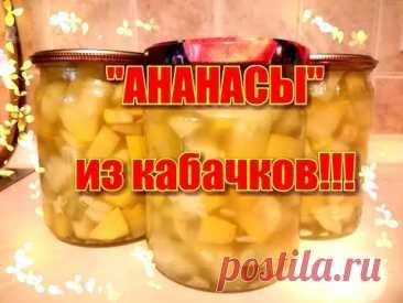 Кабачки как ананасы на зиму. Простой рецепт, минимум затрат!!!