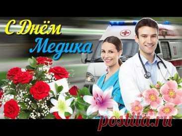 С Днем Медицинского Работника Красивое музыкальное поздравление с Днем Медика Видео открытка - YouTube