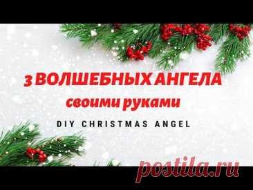 3 ИДЕИ ВОЛШЕБНЫХ АНГЕЛОВ своими руками 😇 DIY Christmas Angels HANDMADE - YouTube