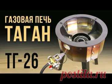 Обзор газовой печи для казана ТАГАН ТГ-26