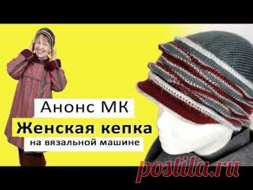 Как связать женскую кепку на вязальной машине Анонс мастер класса машинного вязания фуражки или кепи