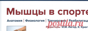 Йегер Й. М. Мышцы в спорте. 2016.pdf