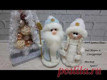 Дед Мороз и Снегурочка - текстильная кукла, своими руками\ Мастер класс