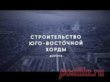 Как строят Юго-Восточную хорду — Комплекс градостроительной политики и строительства города Москвы