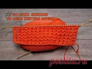 3D сетка спицами | 3D mesh knitting patern