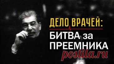 Кто расчистил Сталину дорогу в могилу. А. Колпакиди, И. Шишкин