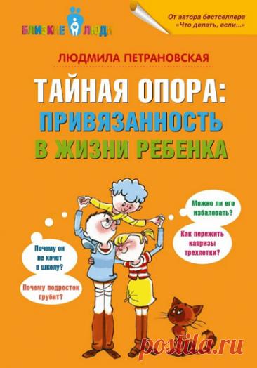 Лучшие книги для родителей подростков, про развитие ребенка и дошкольников – список, мини-обзоры с цитатами и отзывами