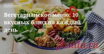 Вегетарианство: как сделать ежедневное меню вкусным и разнообразным Вегетарианские рецепты — совсем не обязательно скучные и однообразные. Сделать такое меню вкусным, полезным и сытным совсем несложно. Рецепты оригинальных блюд в нашей статье.