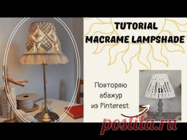 Macrame Lampshade/МК Абажур из Pinterest - YouTubeДля плетения вам потребуется лампа (старая или новая, можете поискать каркасы на Авито). Диаметры колец моей лампы: 12 см и 22 см. Для таких диаметров и узора как у меня вам потребуется: 48 отрезков по 160 см. Я использую крученую веревку 3 мм. Если у вас диаметры больше или меньше, то отрезков будет также больше или меньше, но всегда должно быть кратно 4.