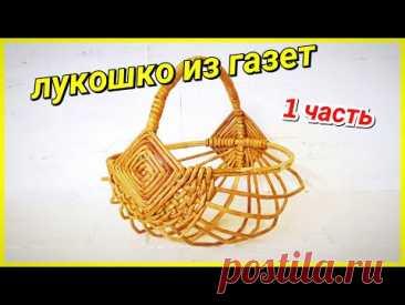 Плетем Лукошко из бумажных трубочек 1! Запись трансляции!