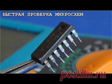 Микросхемы    К155ЛА3       Как их быстро проверять ?