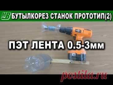 Бутылкорез станок для получения узких лент из пластиковых ПЭТ бутылок прототип #2