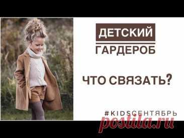 Что вязать детям? Идеи для детского гардероба. #kidsсентябрь
