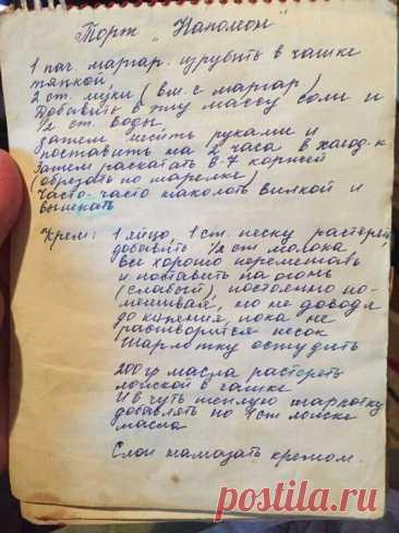Рецепты, по которым готовили наши бабушки 😋 | Интересный контент в группе Мои любимые рецепты