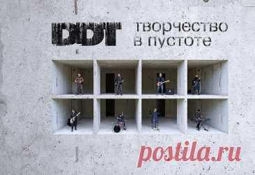 Группа ДДТ представит новый альбом, средства на который собрали поклонники | Новости отечественной и зарубежной культуры в онлайн-издании «Вестник»