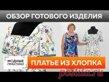 Нежное платье из хлопка с цветочным принтом, поясом и квадратным вырезом. Обзор готового изделия.
