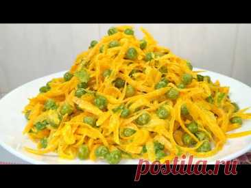 Обалденно вкусный салат! Простой рецепт на каждый день! - YouTube