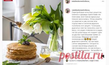 𝐍𝐀𝐓𝐀𝐋𝐈𝐄 𝐎𝐊𝐎𝐍𝐄𝐒𝐇𝐍𝐈𝐊𝐎𝐕𝐀 в Instagram: «Перепробовав несколько рецептов блинов и однажды приготовив эти блинчики, мои поиски идеальных блинов закончились! Этому рецепту не изменяю…»