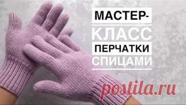 Мастер-класс перчатки спицами из кашемира на любой размер. Подробный попетельный МК.