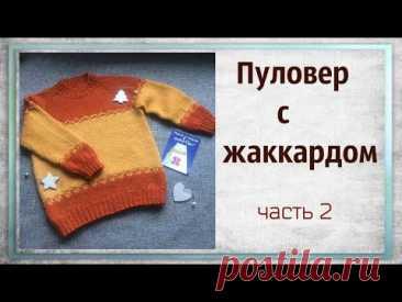 Пуловер с жаккардом.Реглан сверху.Часть 2