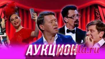Аукцион — Уральские Пельмени | Утро в сосновом бреду