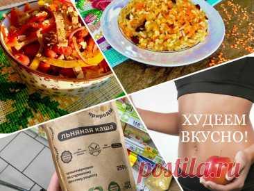 И во время поста можно худеть вкусно. Предлагаю постное меню на 1200 ккал. Всего 3 блюда | ХУДЕЕМ ВКУСНО! | Яндекс Дзен