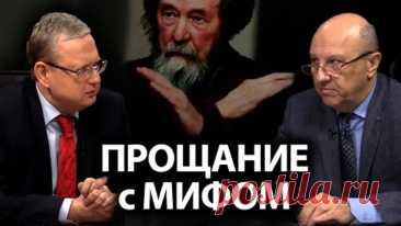 Зеркало советского распада: Солженицын перед судом Истории. А. Фурсов, М. Делягин
