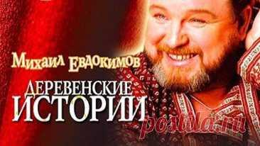 Михаил Евдокимов - Деревенские Истории (720p)✔