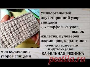 Вафельная резинка 2-хсторонний Узор спицами для Жилета Кардигана Шарфа Шапки Снуда Джемпера