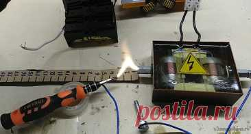 Трансформатор на 20кВ мощностью 500Вт Привет, в данной самоделки я покажу процесс создания мощного, но простого трансформатора тока, способного выдавать 20кВ, и обладает мощностью 500Вт.Перед началом чтения статья, я рекомендую посмотреть процесс сборки и испытаний:Материалы и инструменты:- Магнитопровод (сам феррит) трансформатора