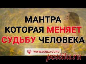 ✨Мантра которая меняет Судьбу человека💎Читает Андрей Дуйко школа Кайлас ✨ - YouTube