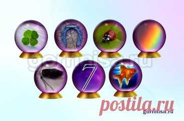 Тест - Выберите хрустальный шар с символом удачи и получите своё предсказание - ГОРНИЦА