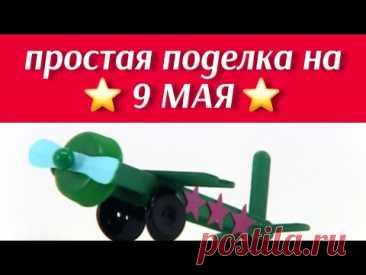 Поделка на 9 мая «Самолёт» ✈ / ПОДЕЛКА КО ДНЮ ПОБЕДЫ / ПРОСТОЙ МАСТЕР-КЛАСС / ИГРУШКА СВОИМИ РУКАМИ