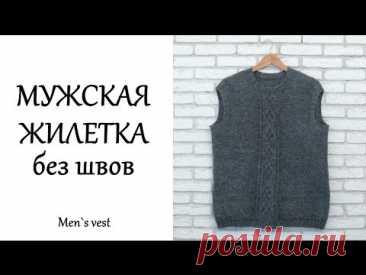Мужской жилет без швов с араном. Вязание спицами. Male waistcoat without seams with aran. Knitting