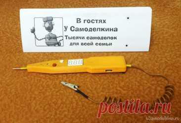 Ручка - мини тестер Радиолюбителям, да и просто любителям, часто бывает нужно оперативно измерить небольшое напряжение или проверить на обрыв провод. Мультиметр для этого конечно же подходит, но обладает существенным недостатком: часто, когда в одной руке один щуп, в другой – второй щуп, нужна третья рука, чтобы
