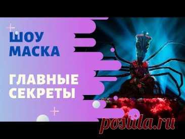 «Маска» СПЕЦВЫПУСК   Главные секреты самого популярного шоу России   The Masked Singer