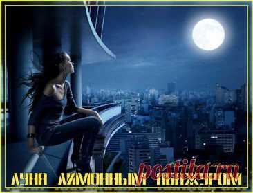 Луна лимонным абажуром... стихи о любви.   Ирина Стефашина   Яндекс Дзен