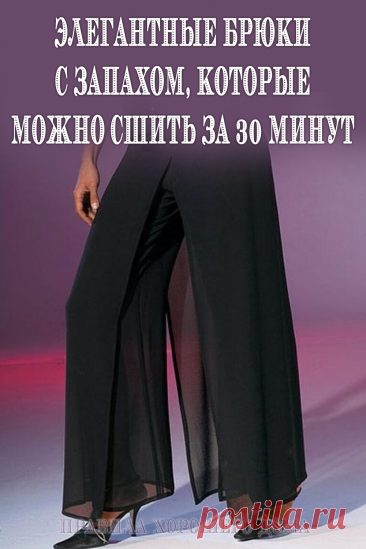 Как сшить элегантные брюки за 30 минут