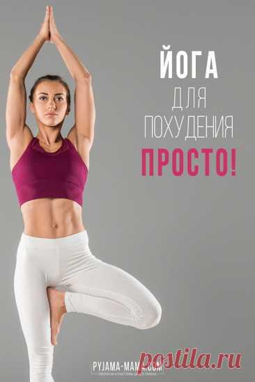 PYJAMA-MAMA | Простая йога для похудения: 5 главных поз Какие позы йоги помогают похудеть, сбросить лишний вес и быть стройной и подтянутой. Этот мини комплекс для похудения при помощи йоги идеально подходит для занятий дома и даже для начинающих, поскольку все упражнения в нем простые и направлены на правильное и равномерное похудение во всех проблемных местах (ноги, живот, руки, бока, бедра). Помимо того эти …