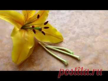 Пестик лилии из зефирного фоамирана