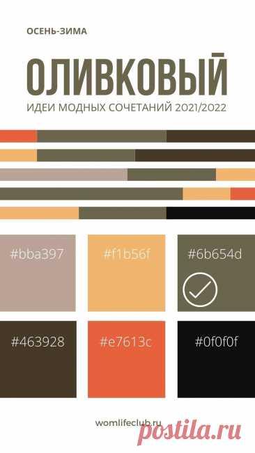 Модные тенденции и цвета для сезона осень-зима 2021/2022. #модаистиль #осень2021 #зима2022 #модныеоттенки #оливковый #fashion