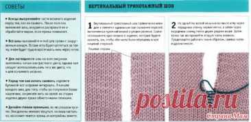 Сшиваем регланные линии // Вертикальный трикотажный шов   Вязание спицами для начинающих
