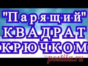 """""""Парящий"""" квадрат крючком + соединение мотивов - Мастер-класс"""