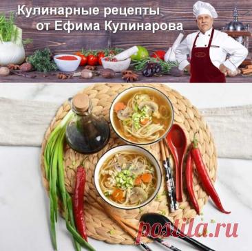 Китайский суп | Вкусные кулинарные рецепты