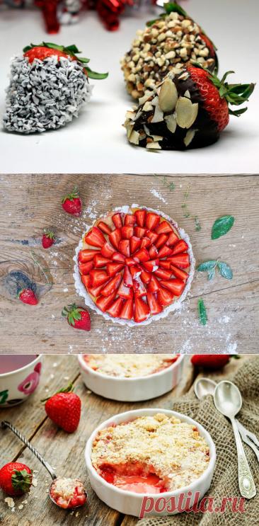 Пять десертов из свежей клубники. Сохраняйте рецепты! | «Едим Дома» с Юлией Высоцкой | Яндекс Дзен