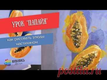 """""""Папайя"""" за 20 минут! Художник Александра Черная"""