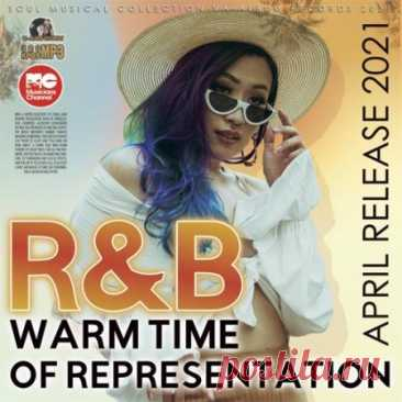 """R&B Wartime Representation (2021) Встречайте весну с музыкой сборника """"R&B Wartime Representation""""! Сегодня это современная музыка мегаполисов, где есть место для соула, танцевальной музыки и ритму. Вы непременно начнете отбивать в такт мелодии и ритму вслед за R&B исполнителями. Остаться равнодушным у Вас не"""