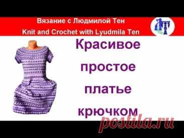 Платье крючком мастер-класс