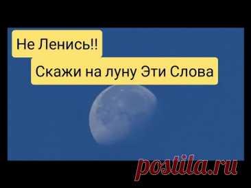 Скажите на Луну пару слов, Все ваши проблемы, Болезни да и горечь жизни уйдет на убыль. Шепоток - YouTube