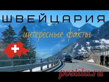 Ш В Е Й Ц А Р И Я | Интересные ФАКТЫ | Авто экскурсия #швейцария #жизньвшвейцарии #интересныефакты